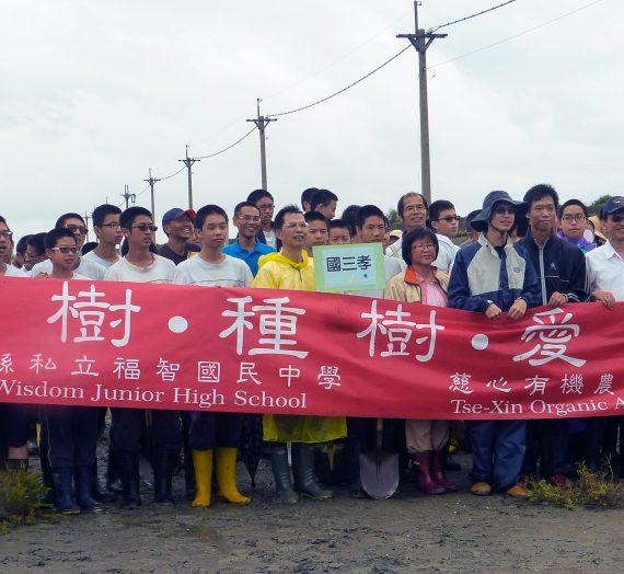 福中台西海岸種樹
