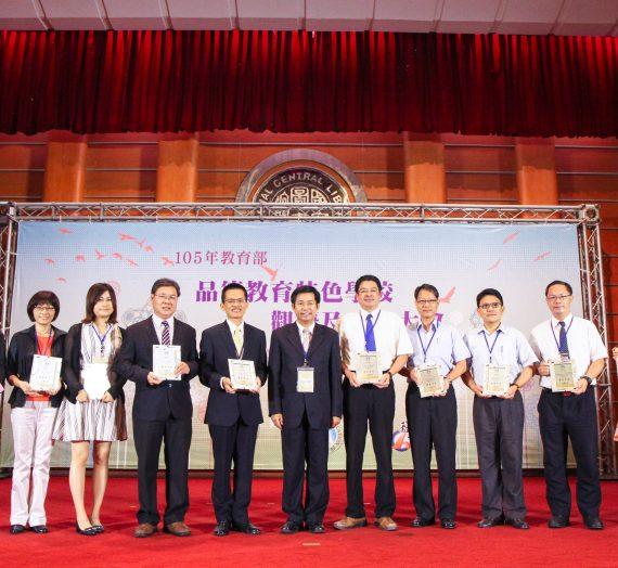 福智國中再度榮獲教育部「品德教育特色學校」殊榮