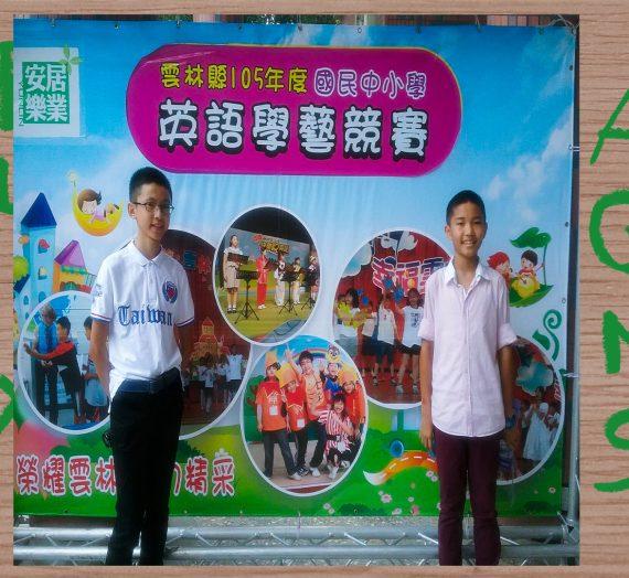 2016年10月福智國中參賽獲獎訊息