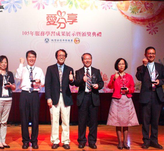 福高榮獲「服務學習獎勵計畫」績優學校獎