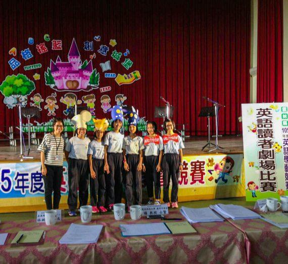 2016年10月福智國小參賽獲獎訊息
