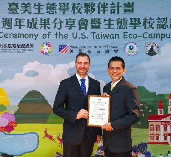 福智國中獲台灣生態學校銅牌獎認證
