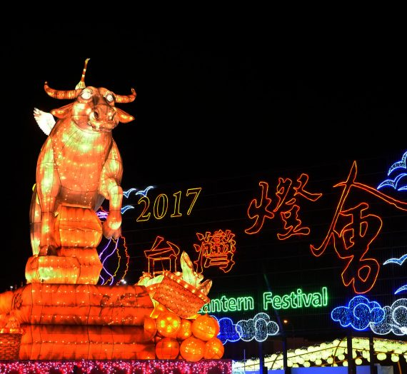 台灣燈會志工服務學習之旅