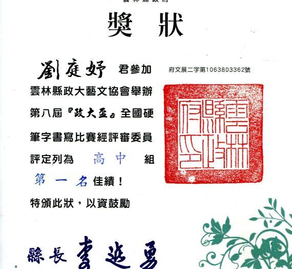 2017年04月福智高中參賽獲獎訊息