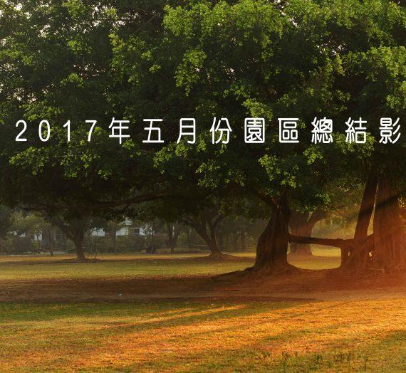 2017年五月份園區總結影片