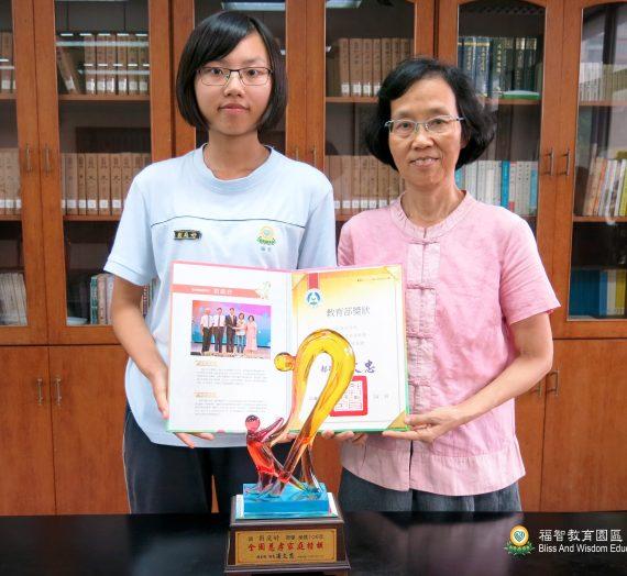 2017年05月福智高中參賽獲獎訊息