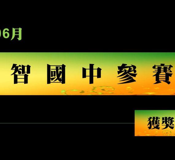 2017年06月福智國中參賽獲獎訊息