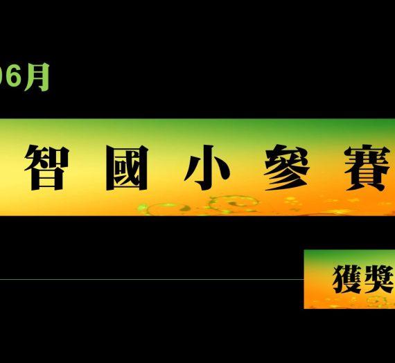 2017年06月福智國小參賽獲獎訊息