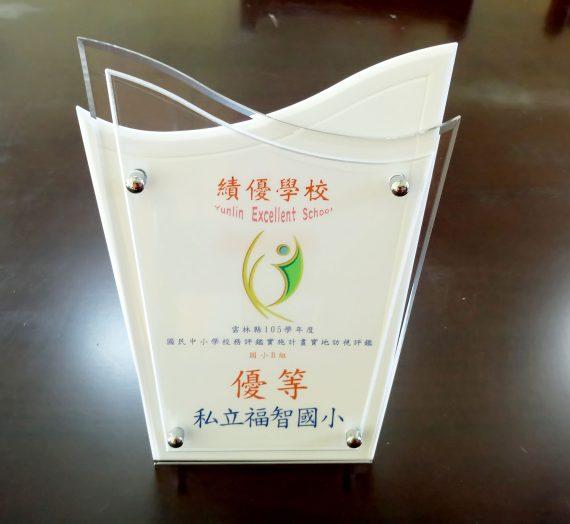 2017年08月福智國小參賽獲獎訊息