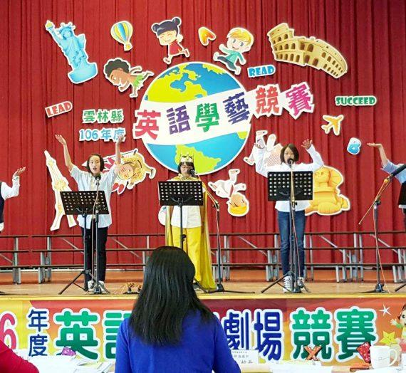 英語學藝競賽得獎