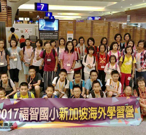 新加坡旅遊學習