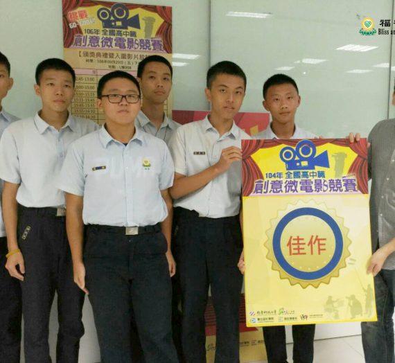 2017年09月福智高中參賽獲獎訊息