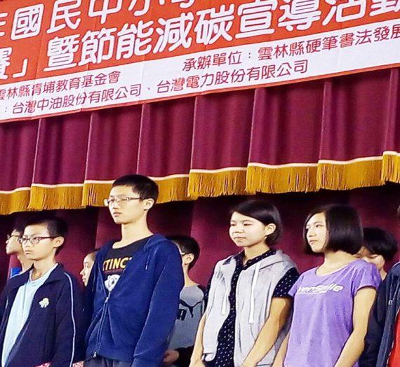 106年11月福智國中參賽獲獎訊息