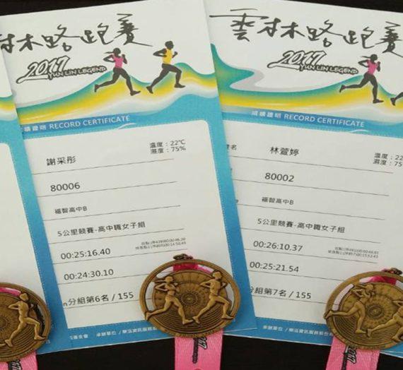 106年11月福智高中參賽獲獎訊息