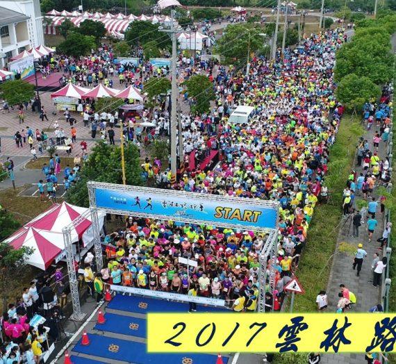 2017雲林路跑賽