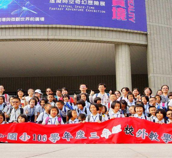 福智國小三年級校外教學-台中科學博物館