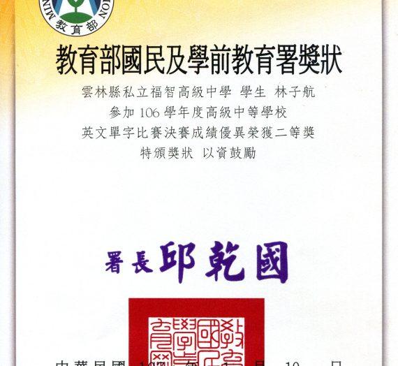 2018年1-2月福智高中參賽獲獎訊息