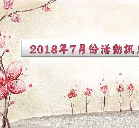 2018年七月份宗仰樓活動訊息