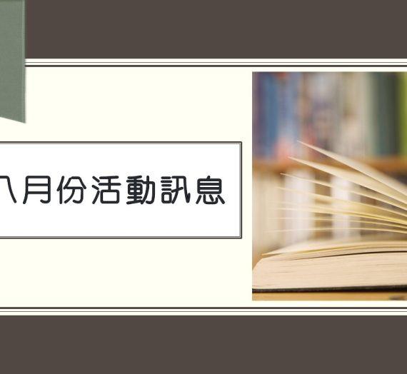 2018年八月份宗仰樓活動訊息