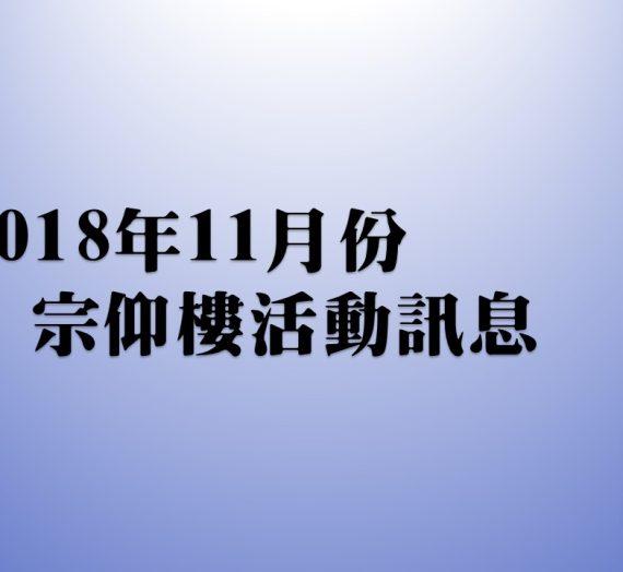 2018年11月份宗仰樓活動訊息