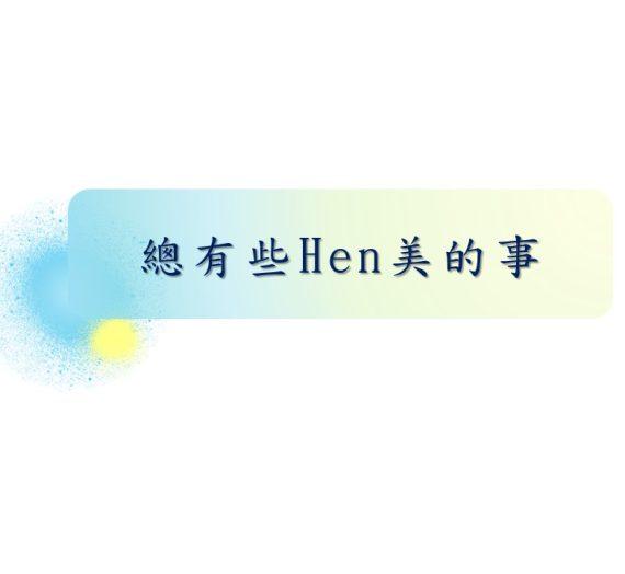201810福智校訊總結