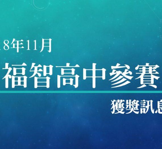 2018年11月福智高中參賽獲獎訊息