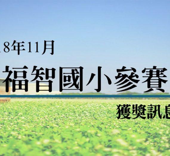 2018年11月福智國小參賽獲獎訊息
