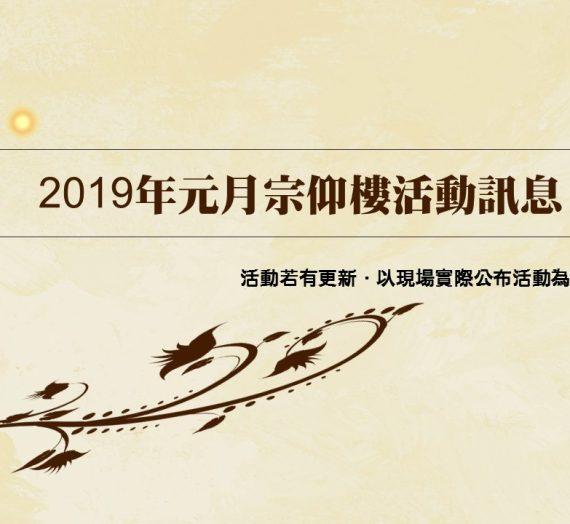 2019年元月份宗仰樓活動訊息