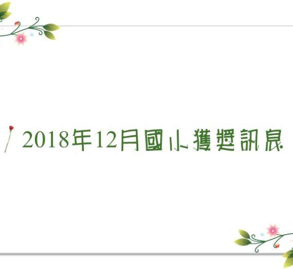 2018年12月福智國小參賽獲獎訊息