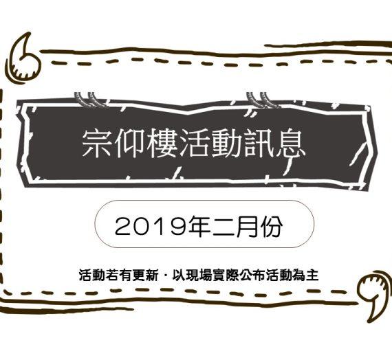 2019年二月份宗仰樓活動訊息