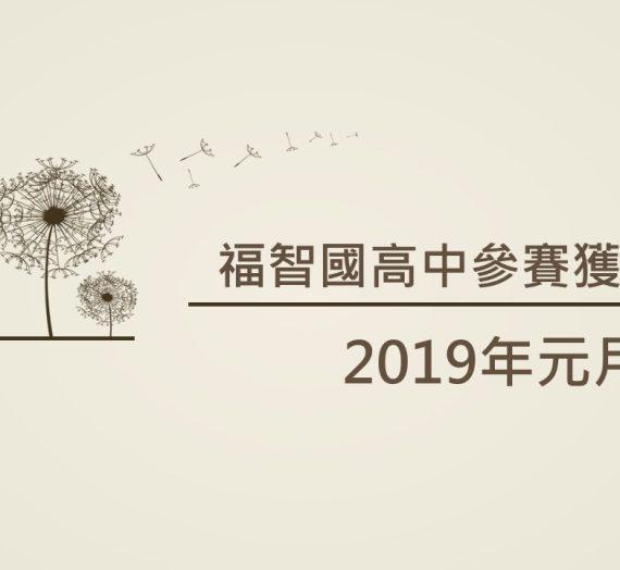 2019年01月福智國高中參賽獲獎訊息