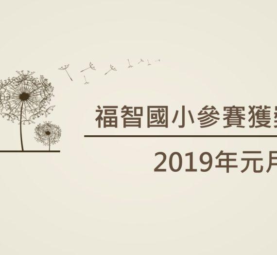 2019年01月福智國小參賽獲獎訊息