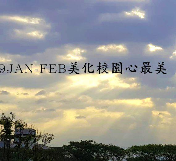 2019 JAN-FEB美化校園心最美