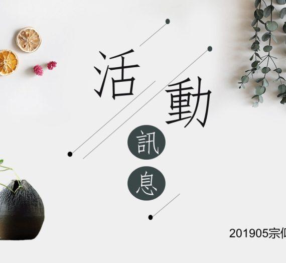 2019年五月份宗仰樓活動訊息