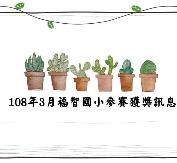 2019年03月福智國小參賽獲獎訊息