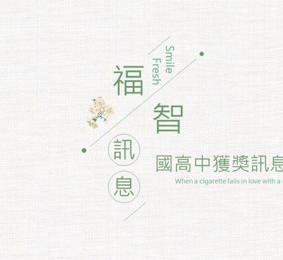 2019年04月福智國高中參賽獲獎訊息