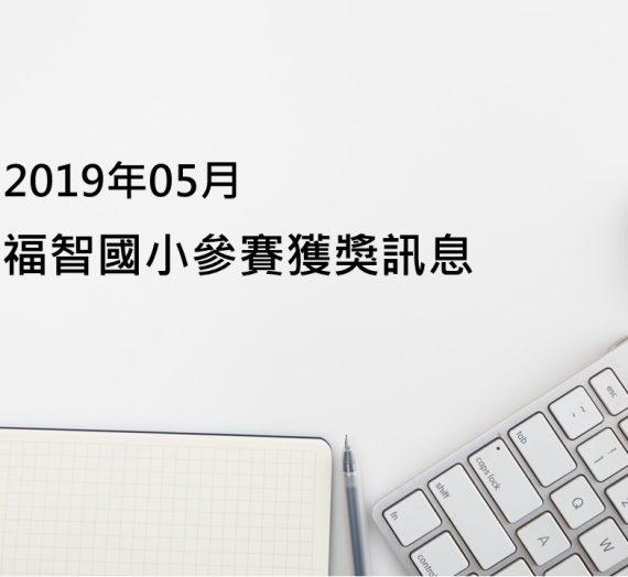 2019年05月福智國小參賽獲獎訊息
