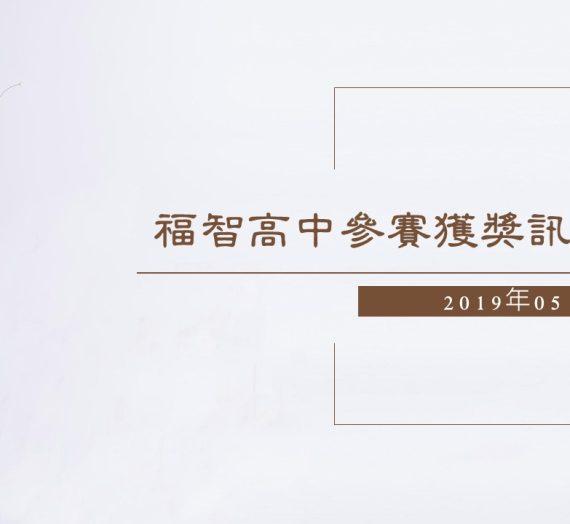 2019年05月福智高中參賽獲獎訊息