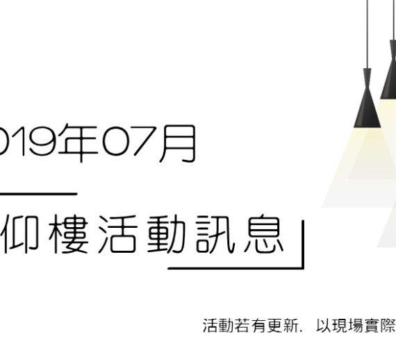 2019年七月份宗仰樓活動訊息