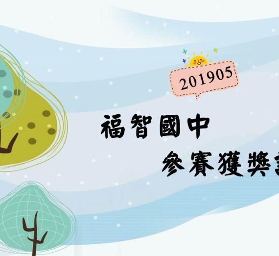 2019年05月福智國中參賽獲獎訊息