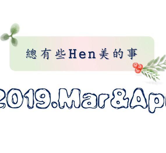 201903-04月福智校訊總結