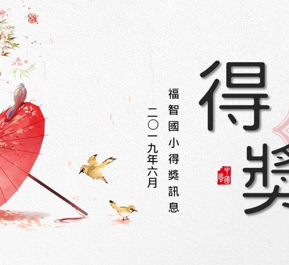 2019年06月福智國小參賽獲獎訊息