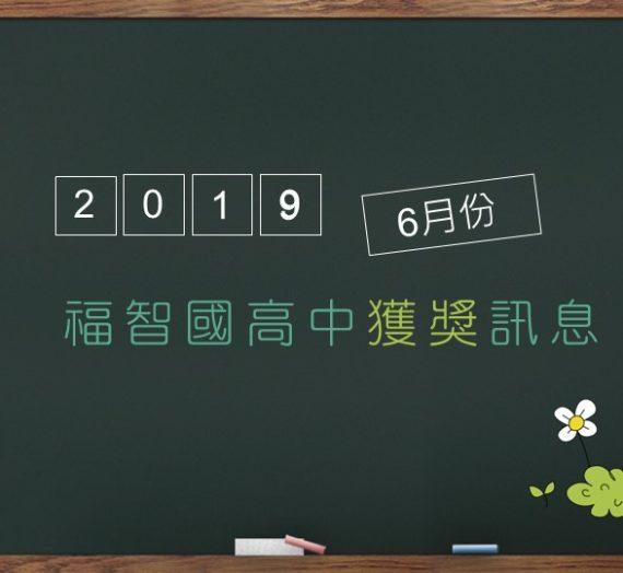 2019年06月福智國高中參賽獲獎訊息
