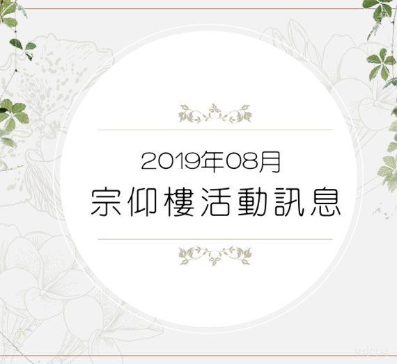 2019年八月份宗仰樓活動訊息