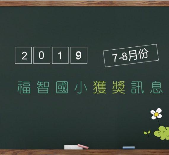 2019年07-08月福智國小參賽獲獎訊息