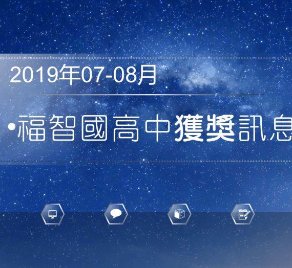 2019年07-08月福智高中參賽獲獎訊息