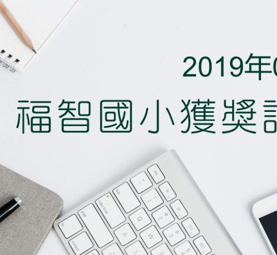 2019年09月福智國小參賽獲獎訊息