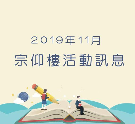 2019年十一月份宗仰樓活動訊息