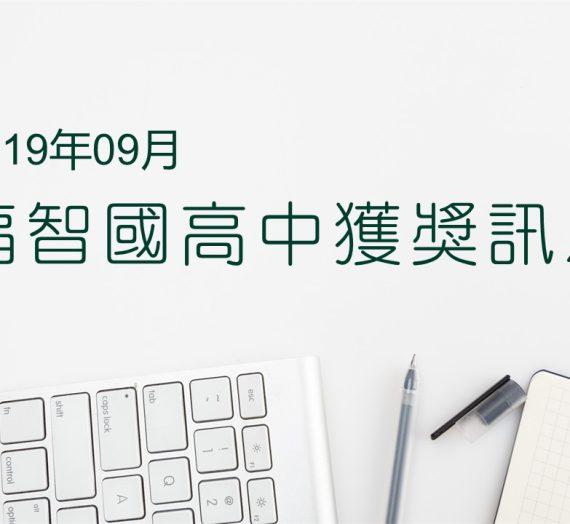 2019年09月福智國.高中參賽獲獎訊息