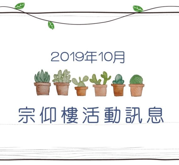 2019年十月份宗仰樓活動訊息